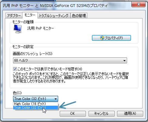 Adobeのソフトのアイコン表示を直す