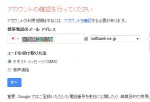 gmailの作成