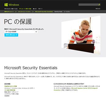 Microsoft Security Essentials (マイクロソフト セキュリティ エッセンシャルズ)