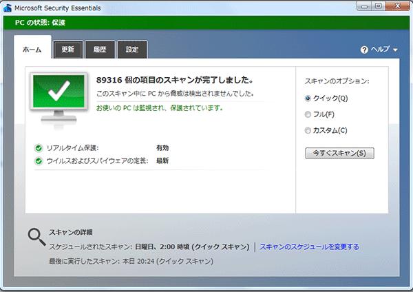 無料のウイルス対策ソフト